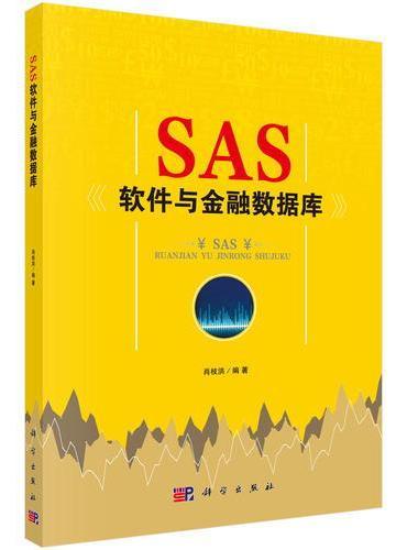 SAS软件与金融数据库