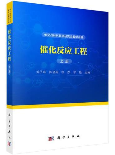 催化反应工程(上册)