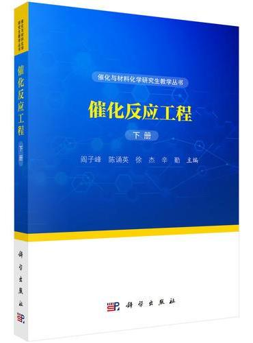 催化反应工程(下册)
