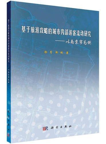基于旅游攻略的城市内部游客流动研究——以南京市为例