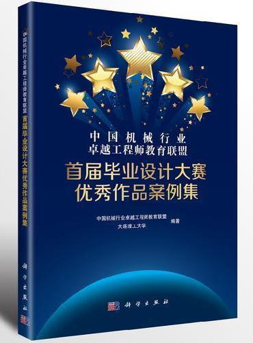 中国机械行业卓越工程师教育联盟首届毕业设计大赛优秀作品案例集
