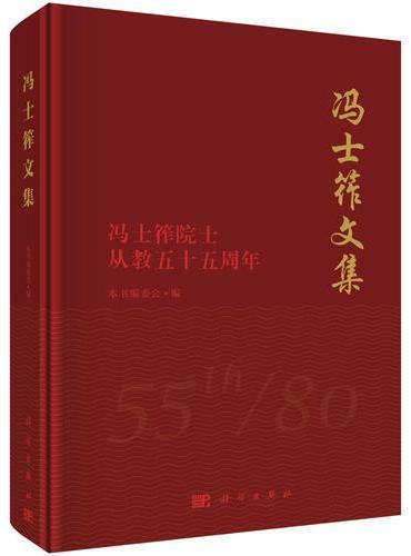 冯士筰文集——冯士筰院士从教五十五周年