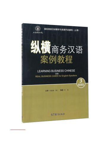 纵横商务汉语.案例教程 英语区3