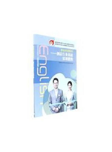 职业英语系列——酒店行业英语实训教程