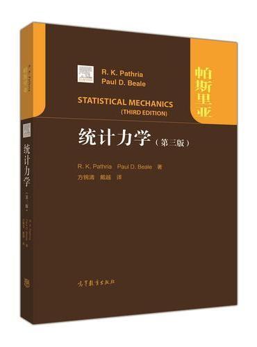 统计力学(第三版)