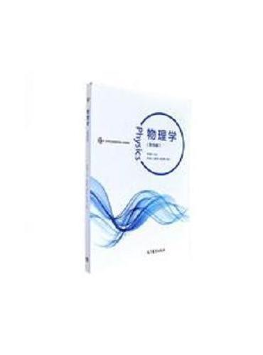 物理学(第四版)