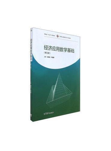 经济应用数学基础(第三版)