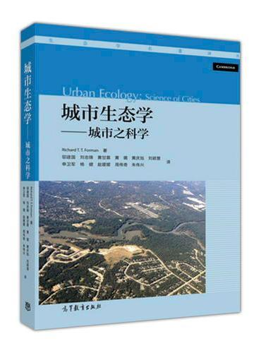 城市生态学--城市之科学