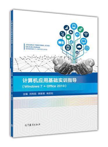 计算机应用基础实训指导(Windows 7  + Office 2010)