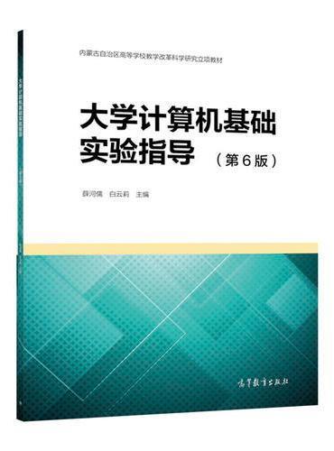 大学计算机基础实验指导(第6版)