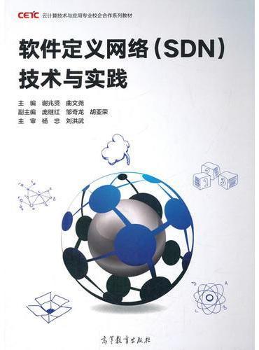 软件定义网络(SDN)技术与实践