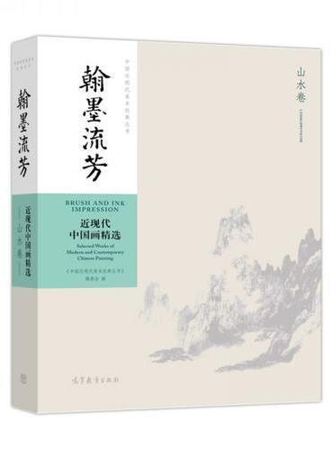 翰墨流芳——近现代中国画精选(山水卷)