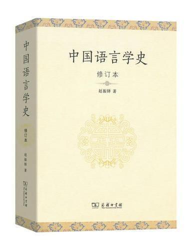 中国语言学史(修订本)