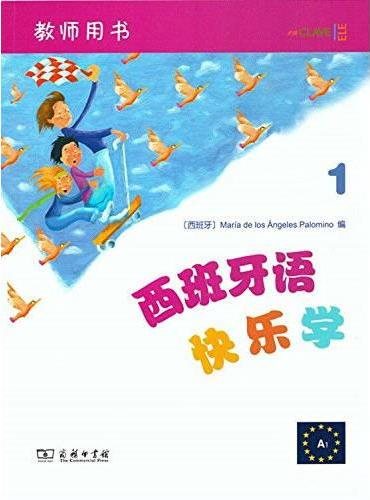 西班牙语快乐学1(教师用书)