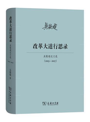 改革大道行思录——吴敬琏近文选(2013—2017)