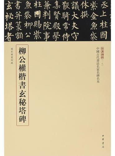 柳公权楷书玄秘塔碑(中国古代书法名家名碑名本丛书)