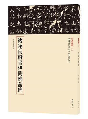 褚遂良楷书伊阙佛龛碑(中国古代书法名家名碑名本丛书)