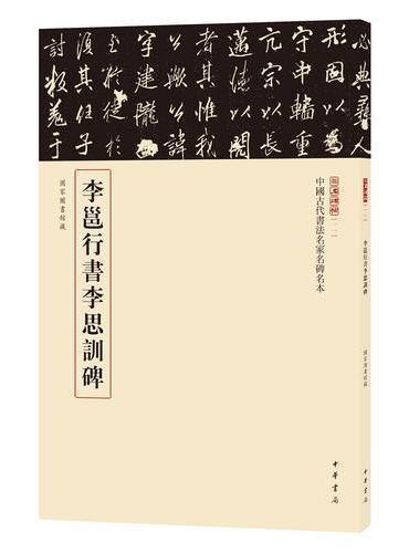 李邕行书李思训碑(中国古代书法名家名碑名本丛书)
