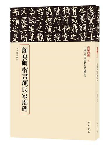 颜真卿楷书颜氏家庙碑(中国古代书法名家名碑名本丛书)