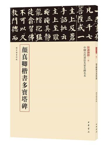 颜真卿楷书多宝塔碑(中国古代书法名家名碑名本丛书)