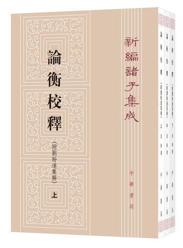 论衡校释(附刘盼遂集解)(新编诸子集成)