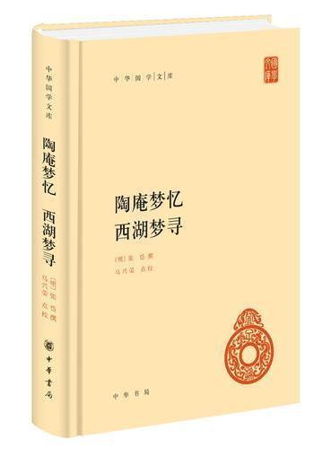陶庵梦忆·西湖梦寻(中华国学文库)