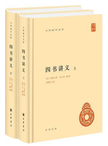 四书讲义(全2册)(中华国学文库)
