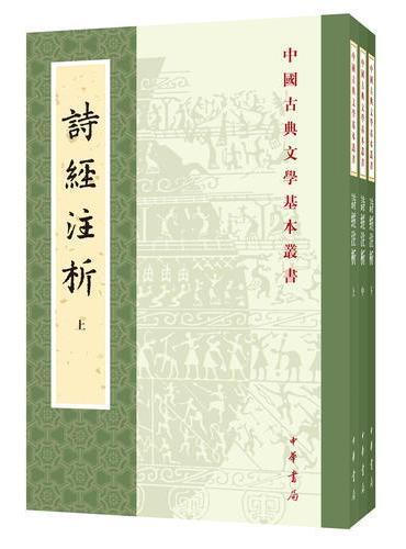 诗经注析(新排本)(全3册·中国古典文学基本丛书)