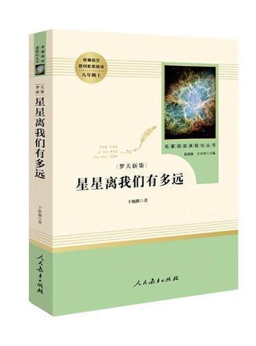 梦天新集:星星离我们有多远 名著阅读课程化丛书(统编语文教材配套阅读)八年级上