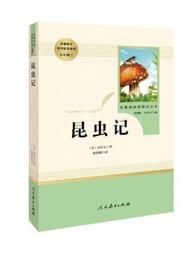 昆虫记 名著阅读课程化丛书(统编语文教材配套阅读)八年级上