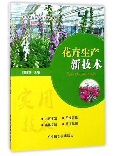 花卉生产新技术
