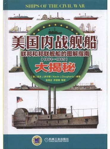 美国内战舰船大揭秘