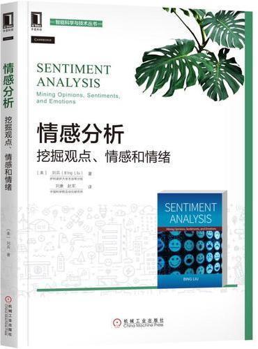 情感分析:挖掘观点、情感和情绪