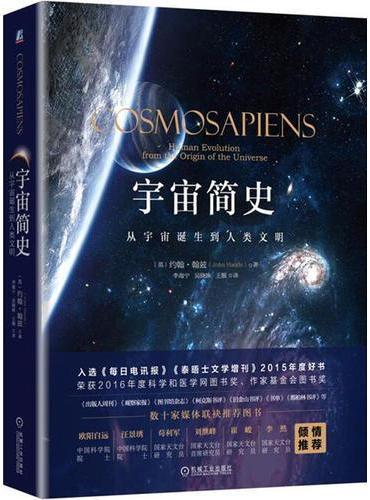 宇宙简史:从宇宙诞生到人类文明