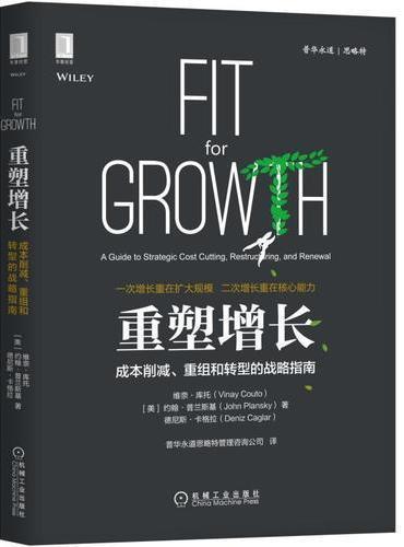 重塑增长:成本削减、重组和转型的战略指南
