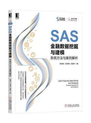 SAS金融数据挖掘与建模:系统方法与案例解析
