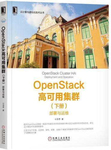 OpenStack高可用集群(下册):部署与运维