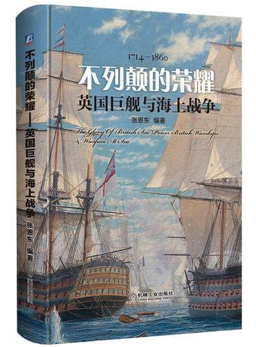 不列颠的荣耀:英国巨舰与海上战争