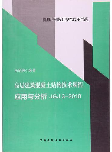 高层建筑混凝土结构技术规程应用与分析JGJ 3-2010