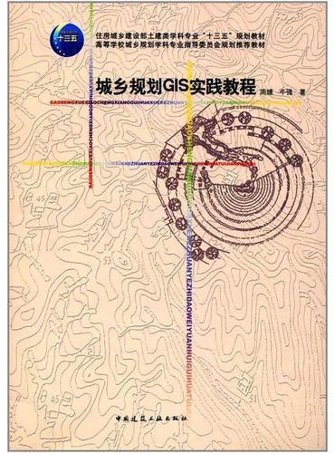 城乡规划GIS实践教程
