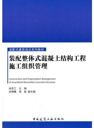 装配整体式混凝土结构工程施工组织管理