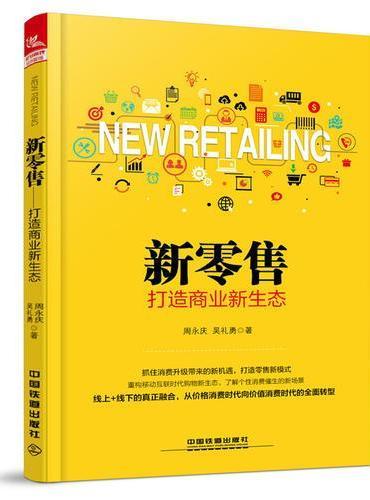 新零售:打造商业新生态