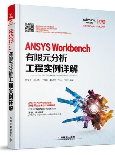ANSYS Workbench有限元分析工程实例详解