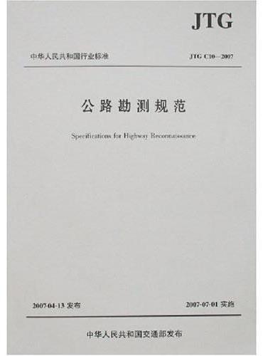 公路勘测规范(JTG C10—2007)