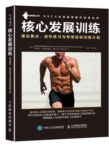 核心发展训练 理论要点 动作练习与专项运动训练计划