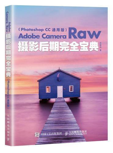 Adobe Camera Raw摄影后期完全宝典 Photoshop CC 通用版