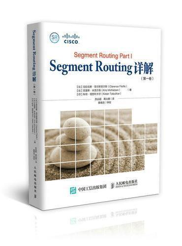 Segment Routing 详解 第一卷