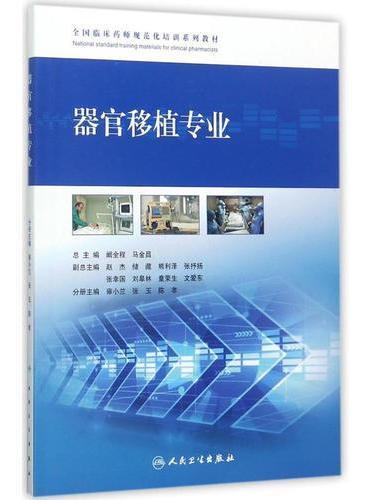 全国临床药师规范化培训系列教材·器官移植专业