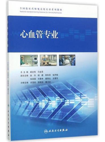 全国临床药师规范化培训系列教材·心血管专业