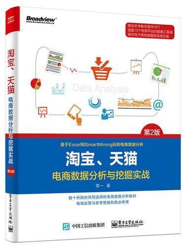 淘宝、天猫电商数据分析与挖掘实战(第2版)